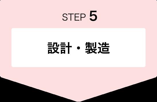STEP5 設計・製造