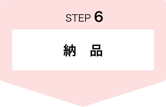 STEP6 納品