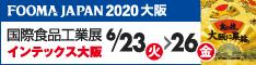 FOOMA JAPAN 2020に出展します