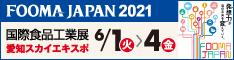 FOOMA JAPAN 2021に出展します